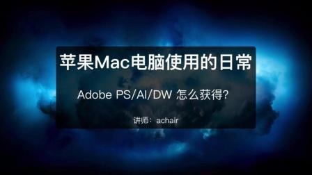 6 苹果Mac电脑的Adobe套件如何获得? PS/AI/DW等