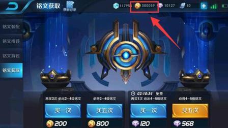 王者荣耀: 玩家攒30万金币炫富, 结果被光速打脸!
