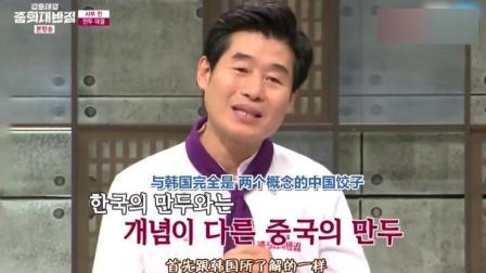 看到面食都叫馒头的韩国人, 听到中餐划分之后, 全都尴尬了!