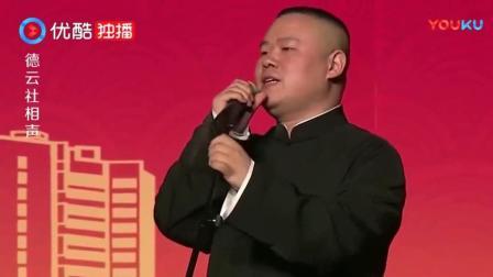 《德云社火爆相声》观众点老歌为难岳云鹏 岳云鹏拿起话筒就唱 厉害了!