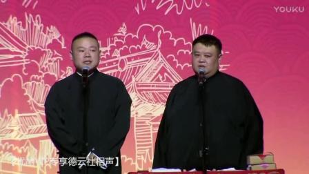 最近很火的一段爆笑相声: 观众力捧孙越 小岳岳吃醋罢演!