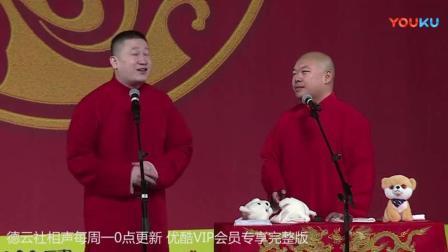最近很火的一段爆笑相声: 郭德纲爱徒献唱《凉凉》吐槽师兄岳云鹏跑调!