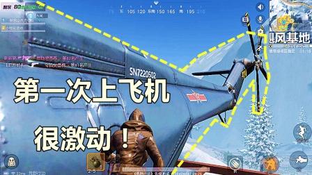 荒野行动: 第一次站空投的飞机上, 才发现是用劣质油漆, 很激动!