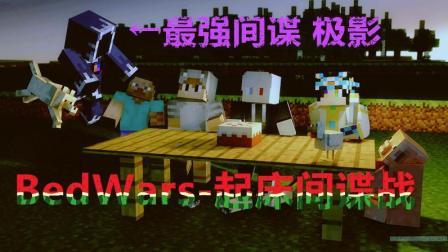 BedWars-起床战争#EP59#间谍战 最强间谍〔我的世界Minecraft极冰X小齐X极影X风我〕