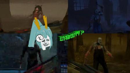 【智者邪龙神】黎明杀机Entity娱乐杯: 动物园杀机