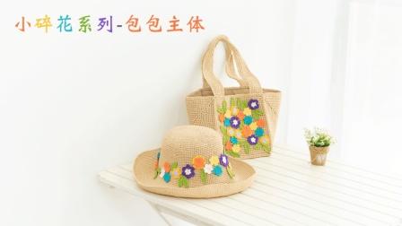 [246-1]巧织馆-小碎花系列包包主体手工编织网07月13日更新