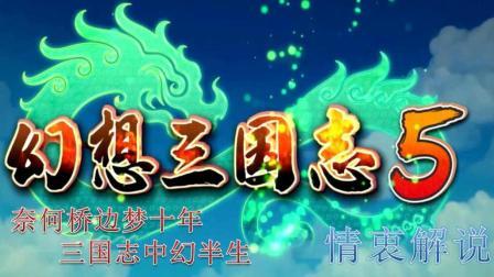 (情衷解说)幻想三国志5: 奈何桥边梦十年, 三国志中幻半生