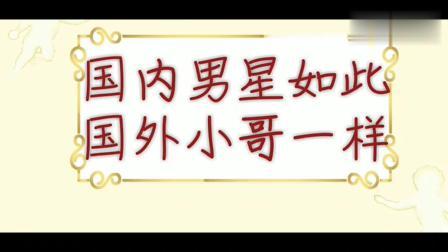 娱乐圈视头发为命根男明星, 王源太逗了, 第三个很男人!