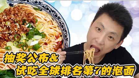 全球排名第7的中国泡面, 不正宗但好吃! 抽奖公布【月光砖厂】