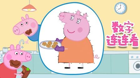 小猪佩奇| 和小猪佩奇一起画画 - 数字连连看 -  猪妈妈做饼干 | 儿童动画