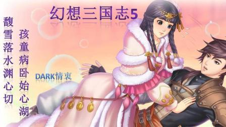 (情衷解说)幻想三国志5: 馥雪落水渊心切, 孩童病卧始心湖