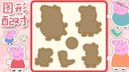 小猪佩奇 游戏 | 10分钟 '小猪佩奇的世界' - 佩奇一家图形对对碰 | 儿童动画
