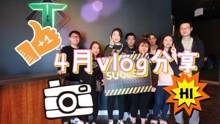 [2018王小胖小公主]4月Vlog分享 | Monthly Vlog