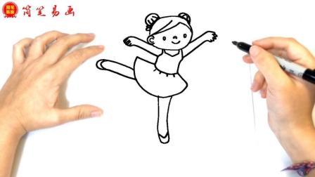 如何画简笔画 跳芭蕾舞的女孩 一分钟学会简笔画 趣味简笔画