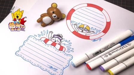 一分钟教孩子画出两款防溺水手抄报边框, 家长不用担心作业了