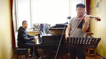 你是我永远的救主 小提/杨晓飞 钢琴/郝浩涵