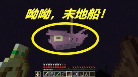 我的世界: 找到末地船, 成功拿到龙头, 并且得到宝藏