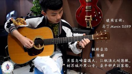 《枫桥夜泊》吉他指弹, 超好听~琴韵吉他艺术, 中国风指弹