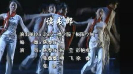 """2000年北京现代舞周展演上, 北京广播学院""""极限空间""""非舞蹈专业学生表演《读书郎》"""