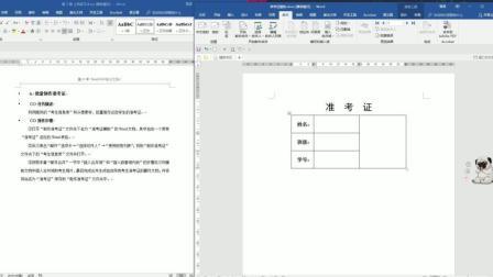 word作业--批量生成准考证