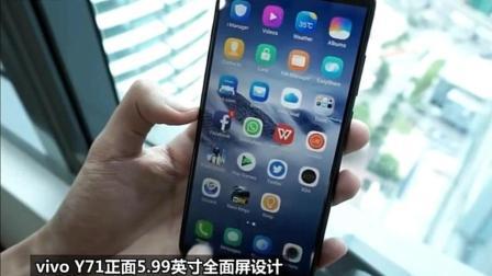 vivoy71这款刚刚发布就降价了的手机, 值得购买吗