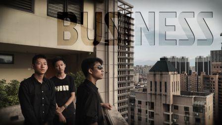 交易Business
