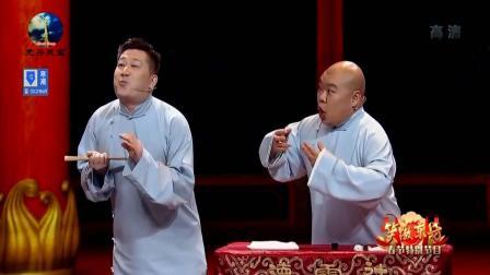 张鹤伦、郎鹤焱爆笑相声《一声吆喝》,包袱抖的停不下来,笑喷了
