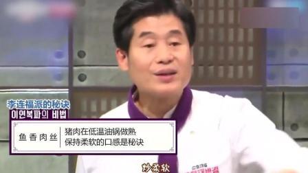 中餐基本功滑炒一出马, 就让韩国明星们看花眼了!