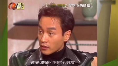 哥哥张国荣谈梁朝伟, 他是个怪性格又心地好善良