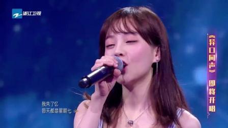 冯提莫首次在舞台上演唱自己的歌曲《佛系少女》, 声音真是太甜了