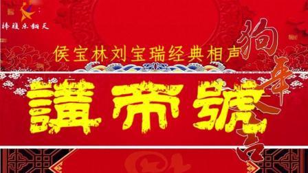 侯宝林刘宝瑞相声《讲帝号》, 听候大师讲大清十帝, 真涨知识