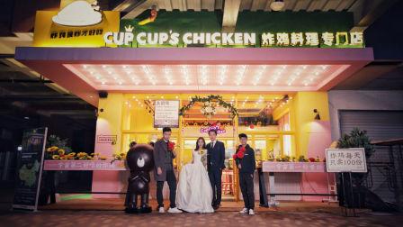 CupCup炸鸡全国连锁创始人丨一对创业明星夫妇的婚礼快剪-真映像出品