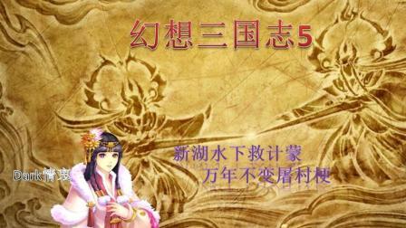 (情衷解说)幻想三国志5: 新湖水下救计蒙, 万年不变屠村梗