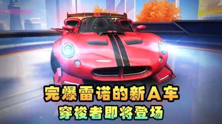 QQ飞车手游: 完爆雷诺的新A车穿梭者即将登场, 被称是天美亲儿子