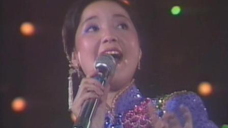 邓丽君 探情郎(瞧情郎)—1981.8.25 台中月光晚会
