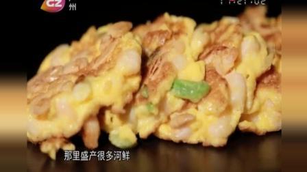舌尖上的美味, 广东美食  凤城香煎虾饼