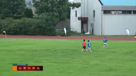 2017.8.6远景VS荣远足球赛_184