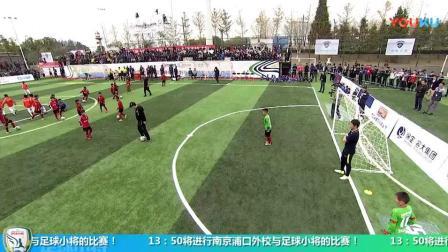 中国足球小将南京站高清全场回放_215