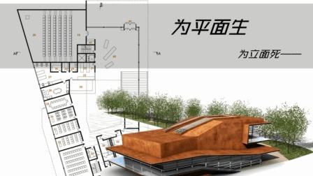 筑梦筑邦【建筑】建筑设计基础公开课第一讲