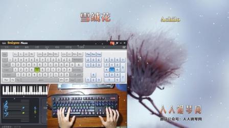 雪绒花-EOP键盘钢琴免费钢琴谱双手简谱下载