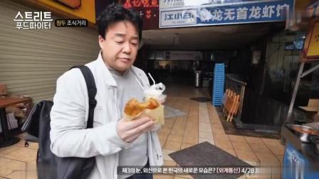 韩国美食家在成都路边吃军屯锅盔, 慨叹做法奇特, 比巴黎糕点好吃