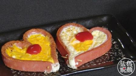 暖心浪漫的早餐, 爱心火腿煎蛋