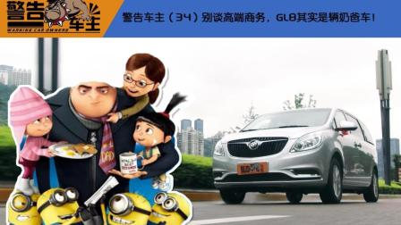 警告车主(34)别谈高端商务, GL8其实是辆奶爸车!-车市进言