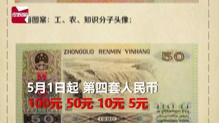 再见了, 第四套人民币! 你还记得它们的样子吗?