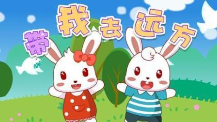 兔小贝儿歌  带我去远方(含)歌词
