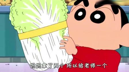 蜡笔小新: 其实小新很感人的, 老师想支开小新, 小新却为她留了一颗白菜