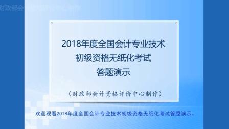 2018年初级会计职称无纸化系统操作演示-财政部权威发布