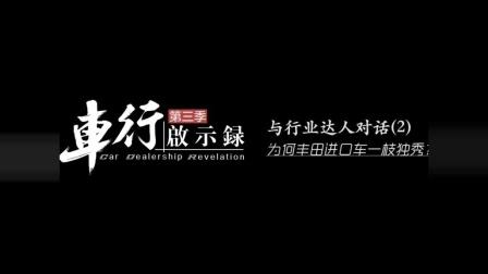 车行启示录(第三季)︱为何丰田进口车一枝独秀?