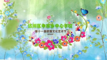 20180427 达川区申家乡中心学校第十一届校园文化艺术节