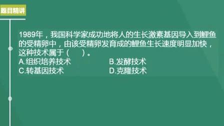 2018江西教师招聘高中生物千题百炼班-古秀文